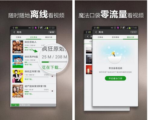 360影视大全(掌上影视) V3.4.4 for Android安卓版 - 截图1