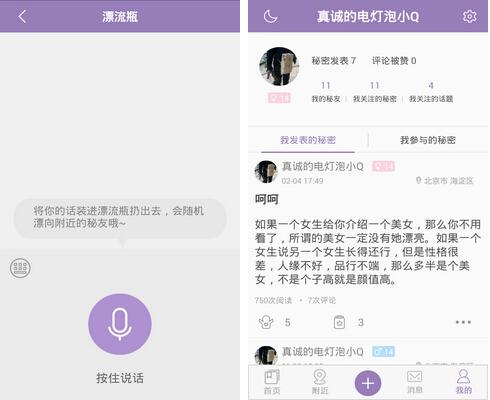 秘密(私密社交) V3.5.2 for Android安卓版 - 截图1