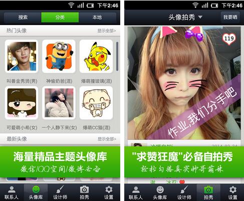 头像淘淘(来电美化) V5.1 for Android安卓版 - 截图1