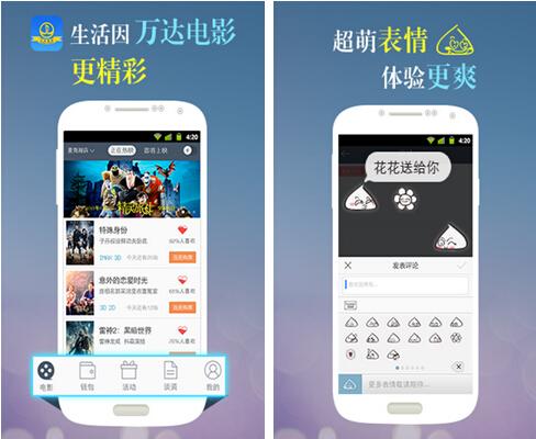 万达电影(在线购票) V3.9.0 for Android安卓版 - 截图1