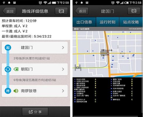 地铁大全(出行助手) V6.5.4 for Android安卓版 - 截图1