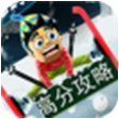 滑雪大冒险for iPhone苹果版4.3.1(高分攻略)
