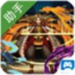 神魔之塔助手for iPhone苹果版5.0(宝石冒险)