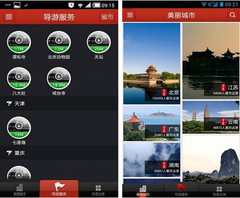 美丽中国(旅游出行) v3.5 for Android安卓版 - 截图1