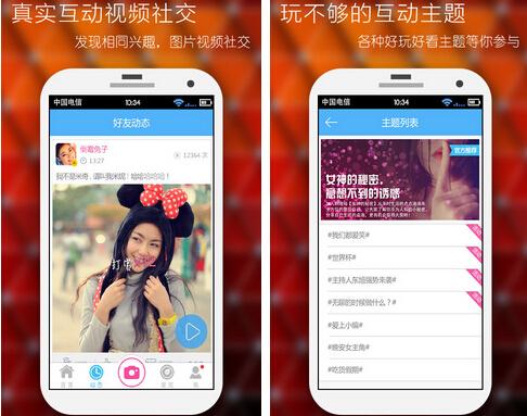 啊噜哈(手机交友) v0.2.27 for Android安卓版 - 截图1
