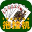 拖拉机80分for iPhone苹果版5.0(棋牌益智)