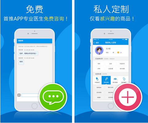 1号药店(健康医疗) v4.1.2 for Android安卓版 - 截图1