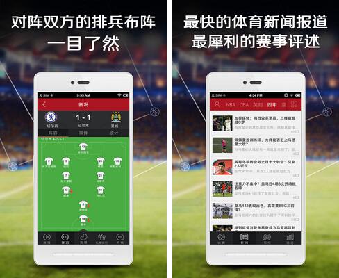 虎扑看球(体育新闻) v6.4.0 for Android安卓版 - 截图1