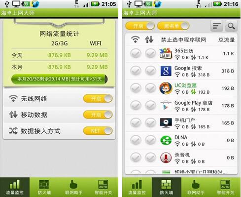 海卓上网大师(系统安全) v2.7.8 for Android安卓版 - 截图1