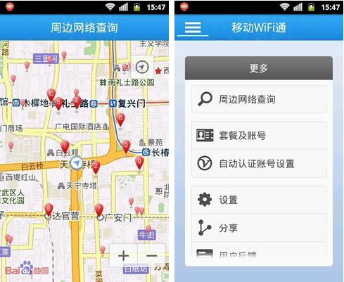 移动WiFi通(WiFi工具) v6.4.7 for Android安卓版 - 截图1