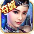 神魔(baby在夺城)for iPhone苹果版5.0(情景游戏)