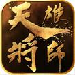 天将雄狮for iPhone苹果版5.0(城池攻守)