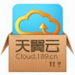天翼云 3.5.1(数据备份软件)