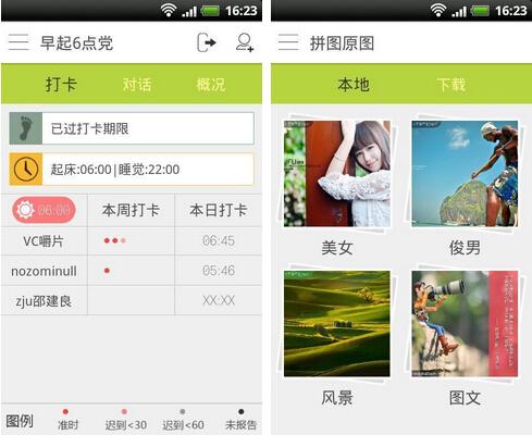 早睡早起(生活帮手) v1.5 for Android安卓版 - 截图1