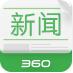 360新闻(掌上新闻) v1.4.1 for Android安卓版