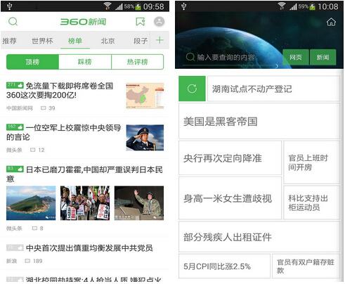 360新闻(掌上新闻) v1.4.1 for Android安卓版 - 截图1