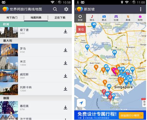 世界旅行离线地图(出行助手) v2.5 for Android安卓版 - 截图1