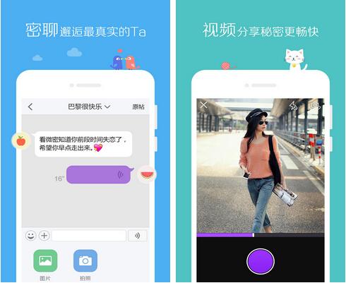 微密(通讯社交) v3.6.0 for Android安卓版 - 截图1