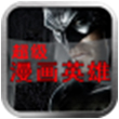 超级漫画英雄for iPhone苹果版5.0(英雄格斗)