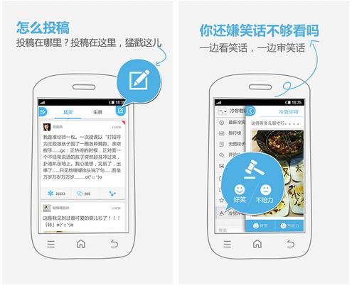 冷笑话精选(爆笑阅读) v3.4.8 for Android安卓版 - 截图1