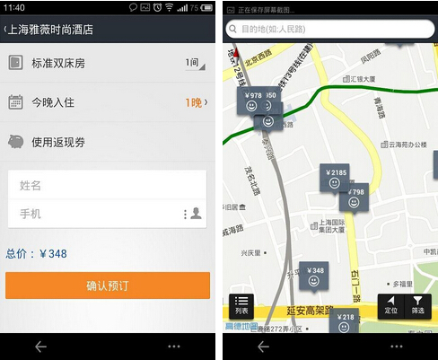 今夜酒店特价(住行帮手) v3.3 for Android安卓版 - 截图1