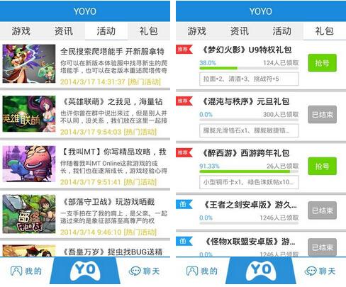 YOYO社区(游戏工具) v1.0.10 for Android安卓版 - 截图1