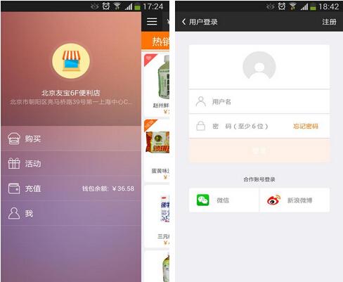 友宝(掌上便利店) v5.5.0 for Android安卓版 - 截图1
