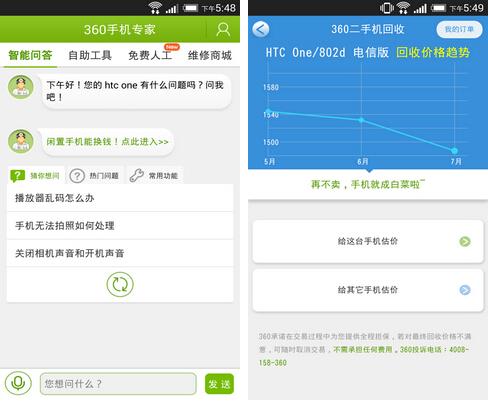 360手机专家(掌上专家) v2.0 for Android安卓版 - 截图1