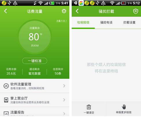360手机卫士(掌上安全) v5.5.0 for Android安卓版 - 截图1