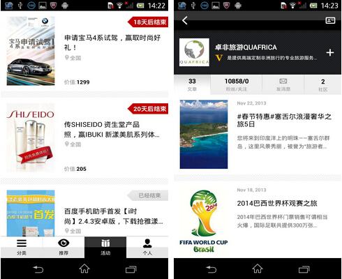 i时尚(潮流时尚) v2.5.1 for Android安卓版 - 截图1