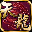 天龙八部for iPhone苹果版6.0(武侠手游)