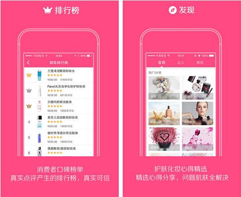 美妆心得(女性帮手) v6.2.4 for Android安卓版 - 截图1
