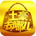 土豪去哪儿(购物优惠) v1.1.1 for Android安卓版