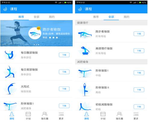 每日瑜伽(健康生活) v6.0.5 for Android安卓版 - 截图1