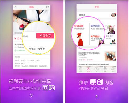 秀美甲(时尚生活) v3.1.3 for Android安卓版 - 截图1