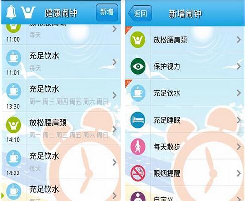 健康闹钟(掌上闹钟) v1.1 for Android安卓版 - 截图1