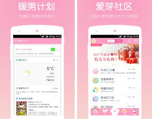 恋爱笔记(生活记录) v3.5.4 for Android安卓版 - 截图1