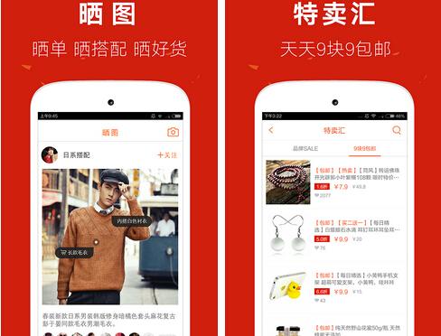 口袋购物(掌上购物) v4.4.0 for Android安卓版