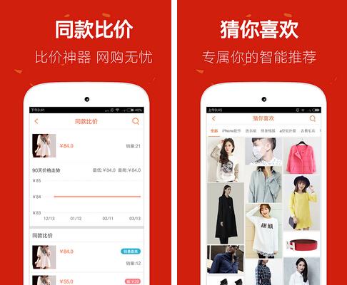 口袋购物(掌上购物) v4.4.0 for Android安卓版 - 截图1