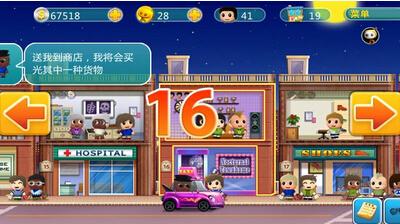 口袋商业街(模拟经营) v1.1.1 for Android安卓版 - 截图1
