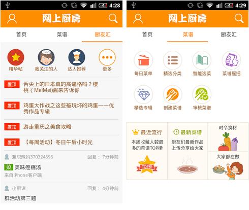 网上厨房(掌上菜谱) v10.8.0 for Android安卓版 - 截图1