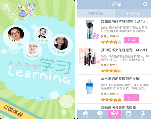 化妆宝典(女性助手) v5.9.0 for Android安卓版 - 截图1
