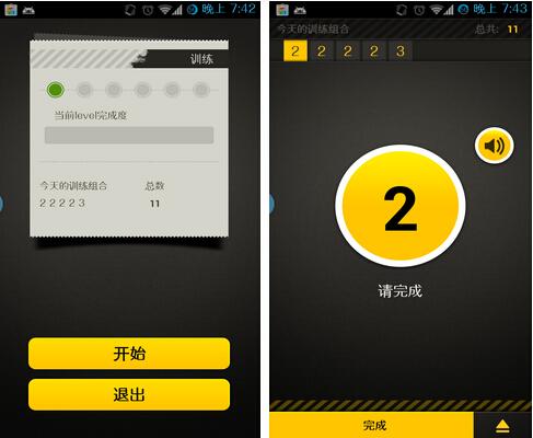 俯卧撑教练(生活健康) v3.172 for Android安卓版 - 截图1