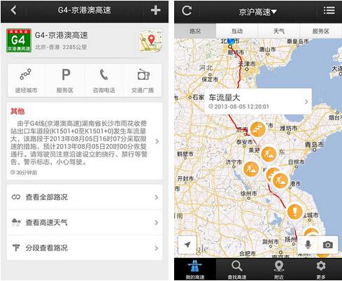 高速助手(出行驾驶) v2.4.3 for Android安卓版 - 截图1