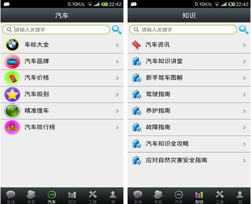 汽车世界(汽车助手) v5.1.1 for Android安卓版 - 截图1