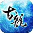 古龙群侠传for iPhone苹果版6.0(武侠手游)