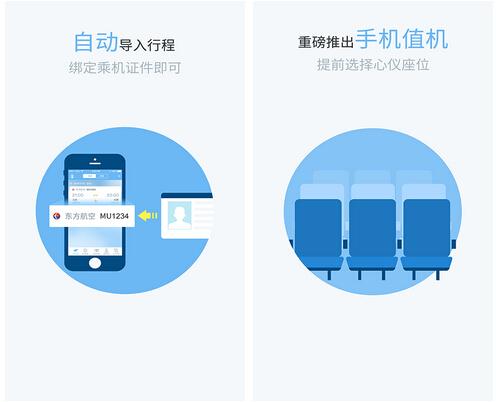 飞常准(航班查询) v3.0.3 for Android安卓版 - 截图1