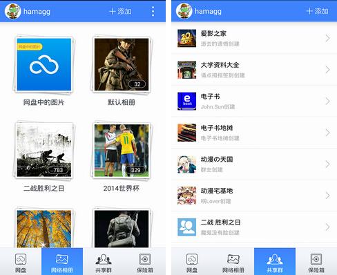 360云盘(掌上网盘) v6.3.16 for Android安卓版 - 截图1