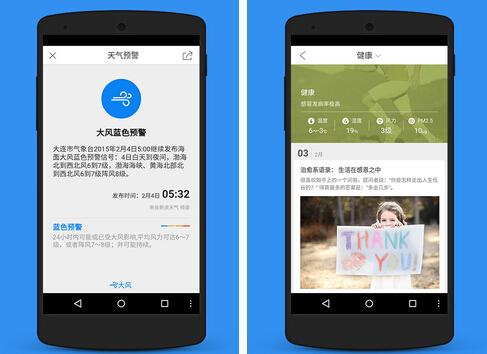 天气通(天气查询) v3.52 for Android安卓版 - 截图1
