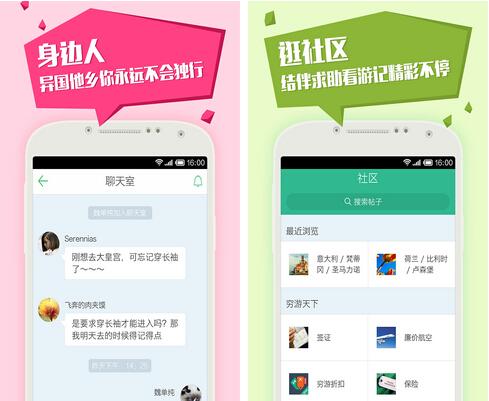 穷游(出境游助手) v6.2 for Android安卓版 - 截图1